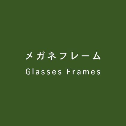 眼鏡めがねメガネ(いわき市平LATOV3F 大平眼鏡店)