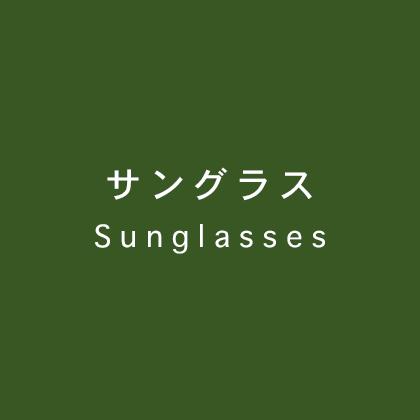 サングラス(いわき市平LATOV3F 大平眼鏡店)