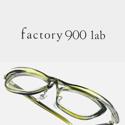 FACTORY900(眼鏡めがねメガネ・いわき市平LATOV3F 大平眼鏡店)