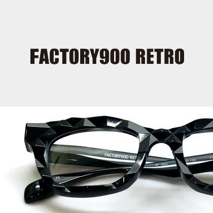 FACTORY900RETRO(眼鏡めがねメガネ・いわき市平LATOV3F 大平眼鏡店)