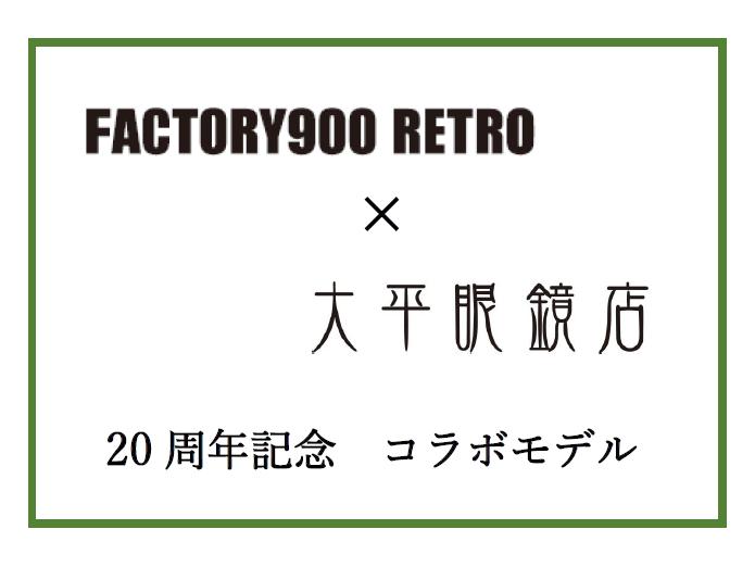 FACTORY 900 RETRO<ファクトリー900 レトロ>大平眼鏡店限定モデル(追記)
