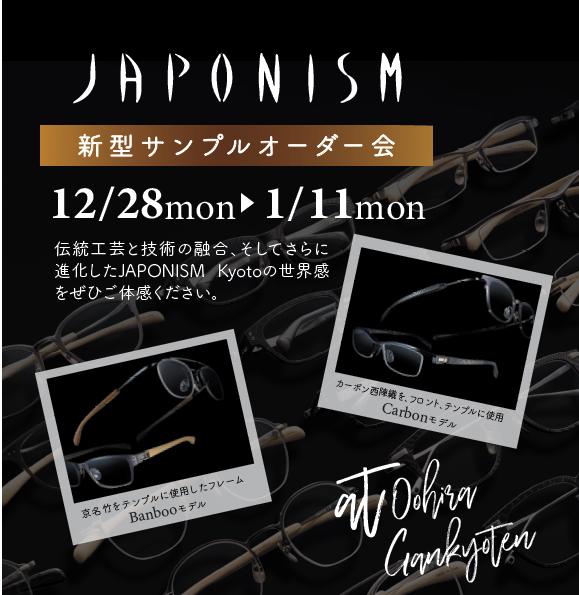 JAPONISM<ジャポニスム>&BCPC KIDS<ベセペセキッズ>フェア開催のお知らせ