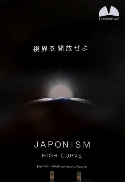 JAPONISM ハイカーブ
