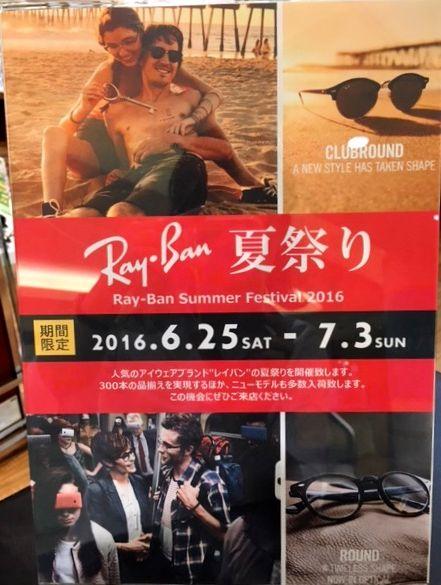 Ray-Ban<レイバン>夏祭り2016レポート