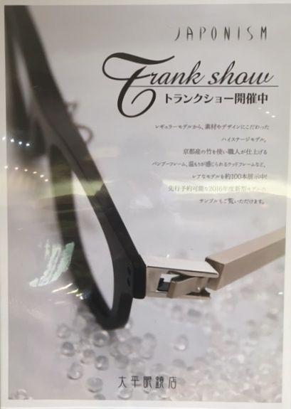 JAPONISMトランクショー開催中!!