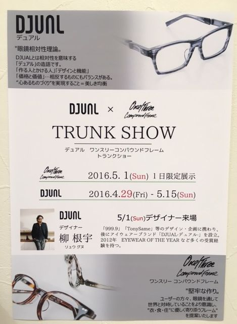 DJUAL<デュアル>トランクショー開催中!!