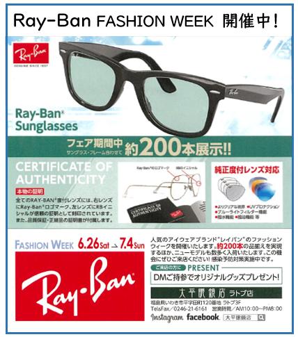 Ray-Ban<レイバン>ファッションウィーク開催のお知らせ