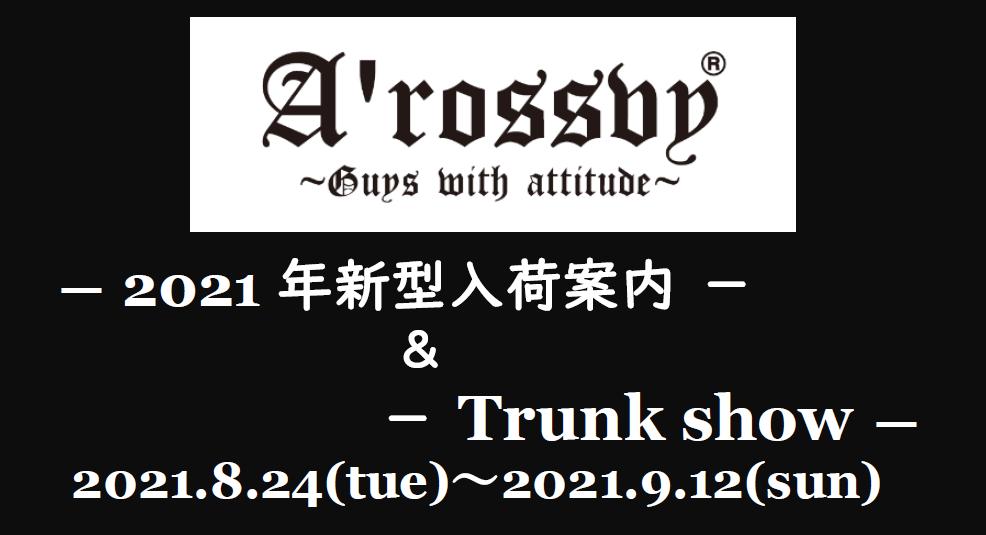 A'rossvy<ロズヴィ>2021年新型入荷&トランクショー開催のお知らせ